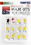 Tomytec O75 1/150 Scale Football Team